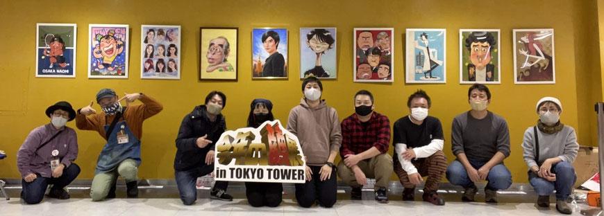 東京タワー 今年の顔展 似顔絵チームタワーズ