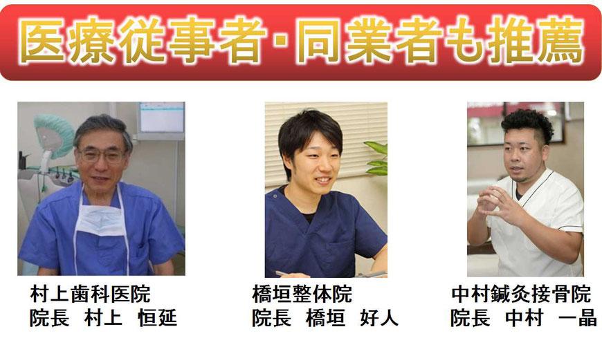医療従事者、同業者も推薦の画像