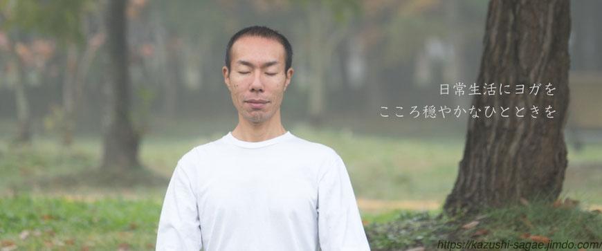 ヨガ講師、kazushi-sagae.jimdo.com