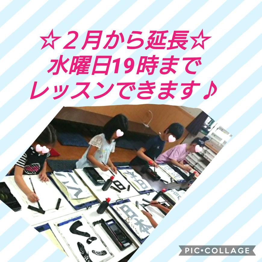札幌 子供 習字教室