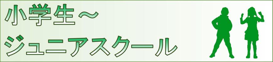 小学生~ ジュニアスクール