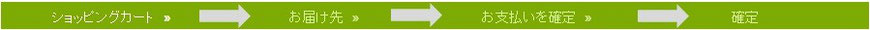 音叉ヒーリング講座と音叉の通信販売の申し込みの流れ