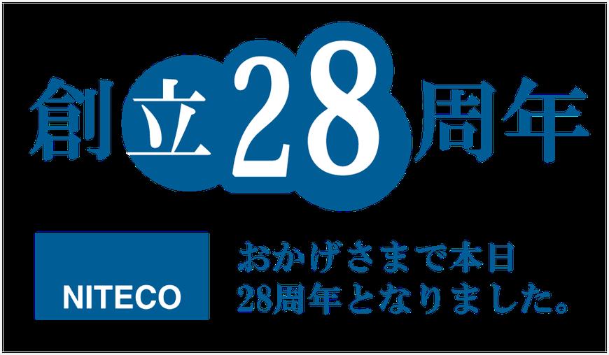 ニテコ図研は創立28年を迎えました