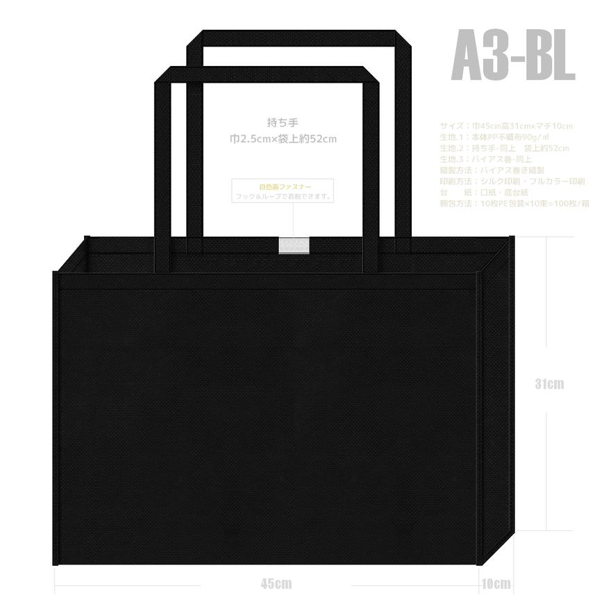 A3不織布バッグ:黒色(品番:A3-BL)
