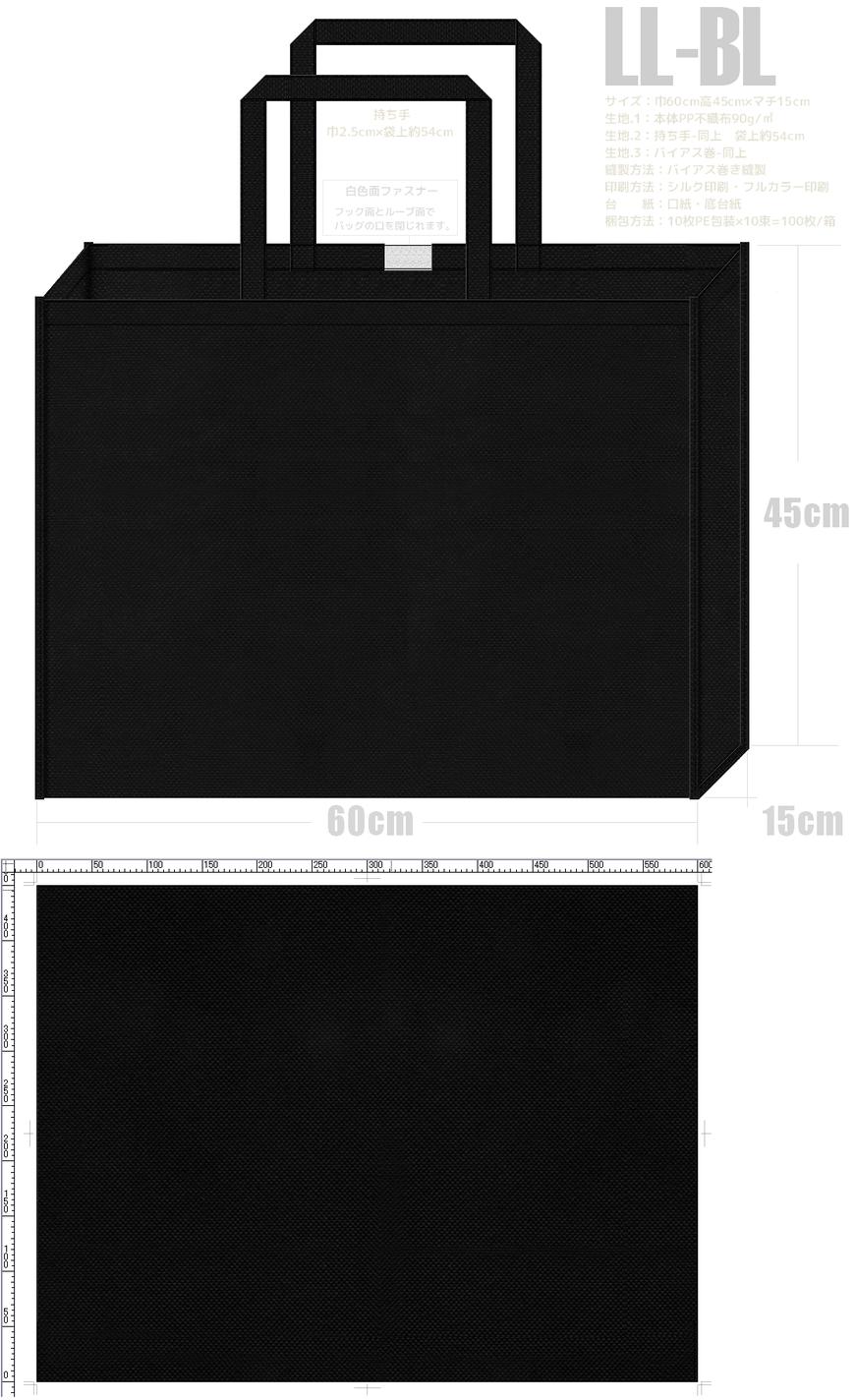 大きめサイズの不織布バッグのイメージと印刷版用のテンプレート:黒色(品番:LL-NV)