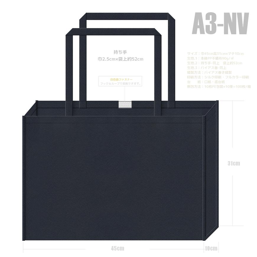 A3不織布バッグ:紺色(品番:A3-NV)