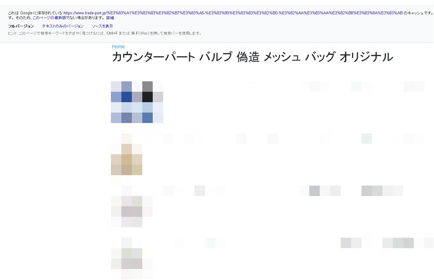 当社の画像を無許可・無断で掲載するサイトのキャッシュページの画面