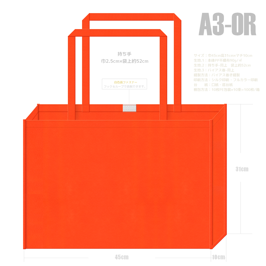 A3不織布バッグ:オレンジ色(品番:A3-OR)