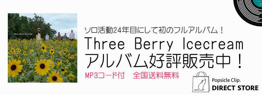 Three Berry Icecream 11/27に初のフルアルバム『Three Berry Icecream』をリリース!