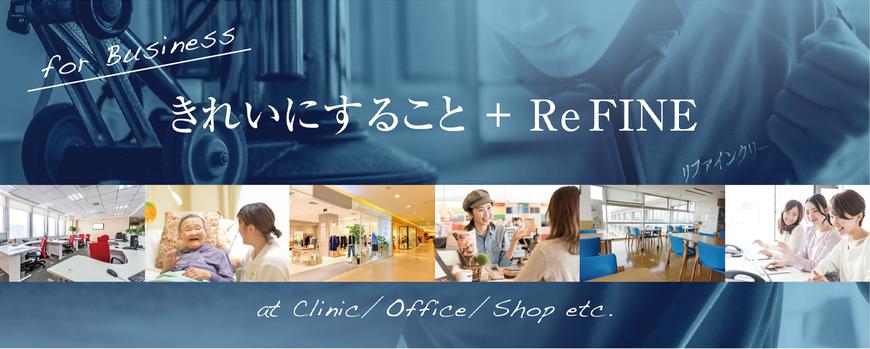 クリニック オフィス 店舗 施設 清掃 岡山 リファインクリーン