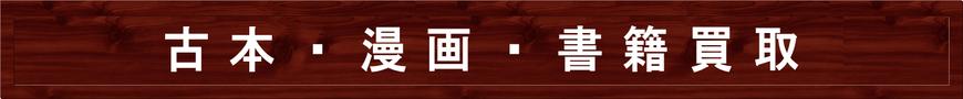 古本・漫画・コミック・書籍・専門書・絵本 買取 リサイクルショップMINATOKU 相模原 橋本 相原 町田 多摩 八王子