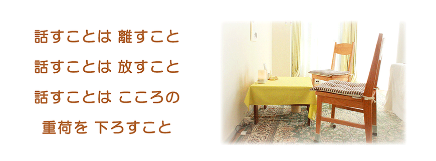 浜松 心理療法 悩み相談 カウンセリング