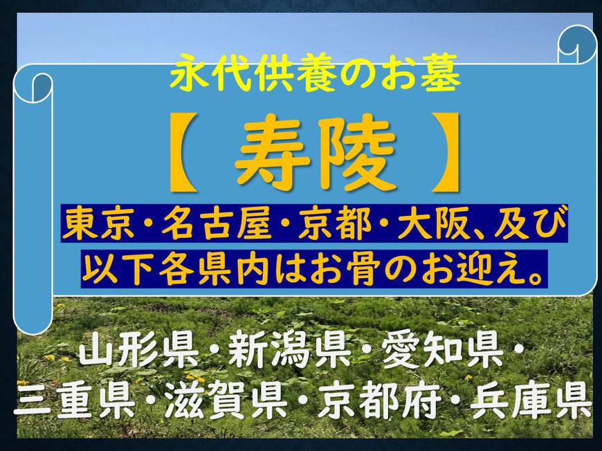 全国永代供養墓ネット浄光寺です。