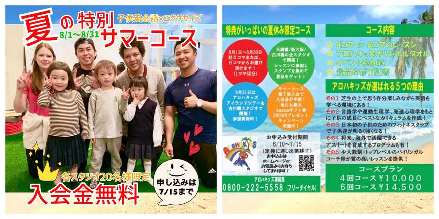 大阪の幼児子供フィットネス英会話アロハキッズALOHA KIDS、夏の特別サマーコース(夏期講習サマースクール)保育園幼稚園小学生の英会話スクール