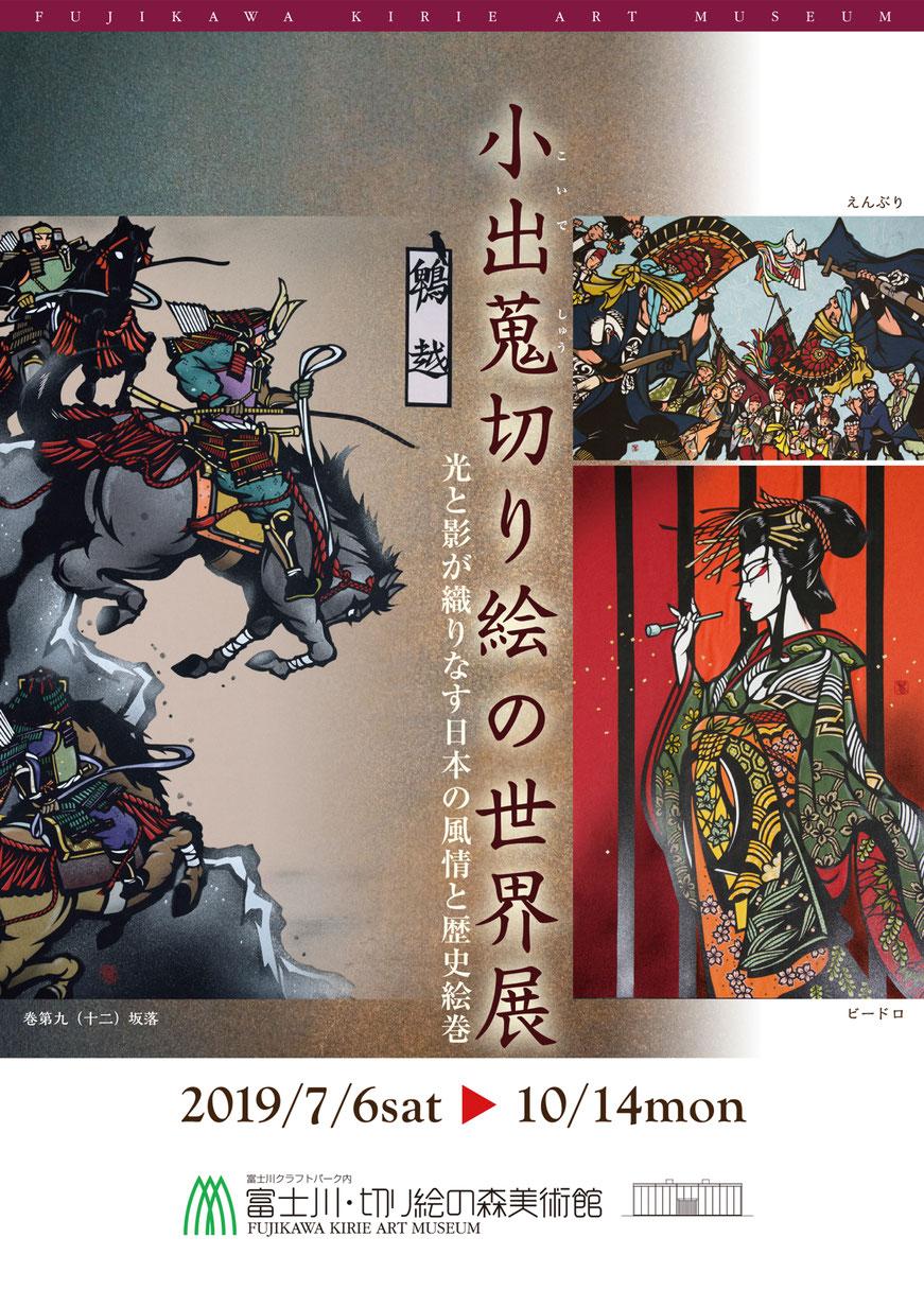 小出蒐切り絵の世界展 富士川・切り絵の森美術館