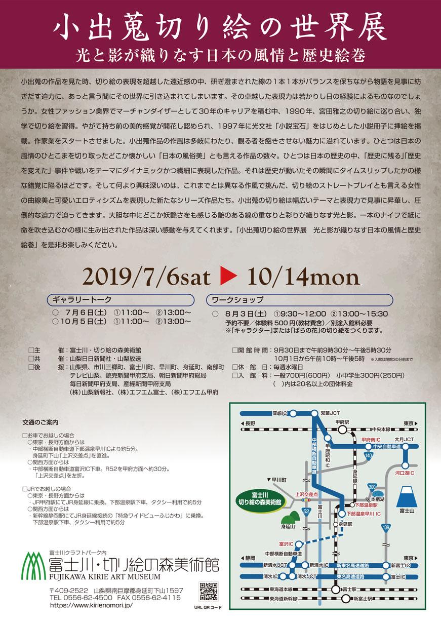 小出蒐切り絵の世界展ー 富士川・切り絵の森美術館