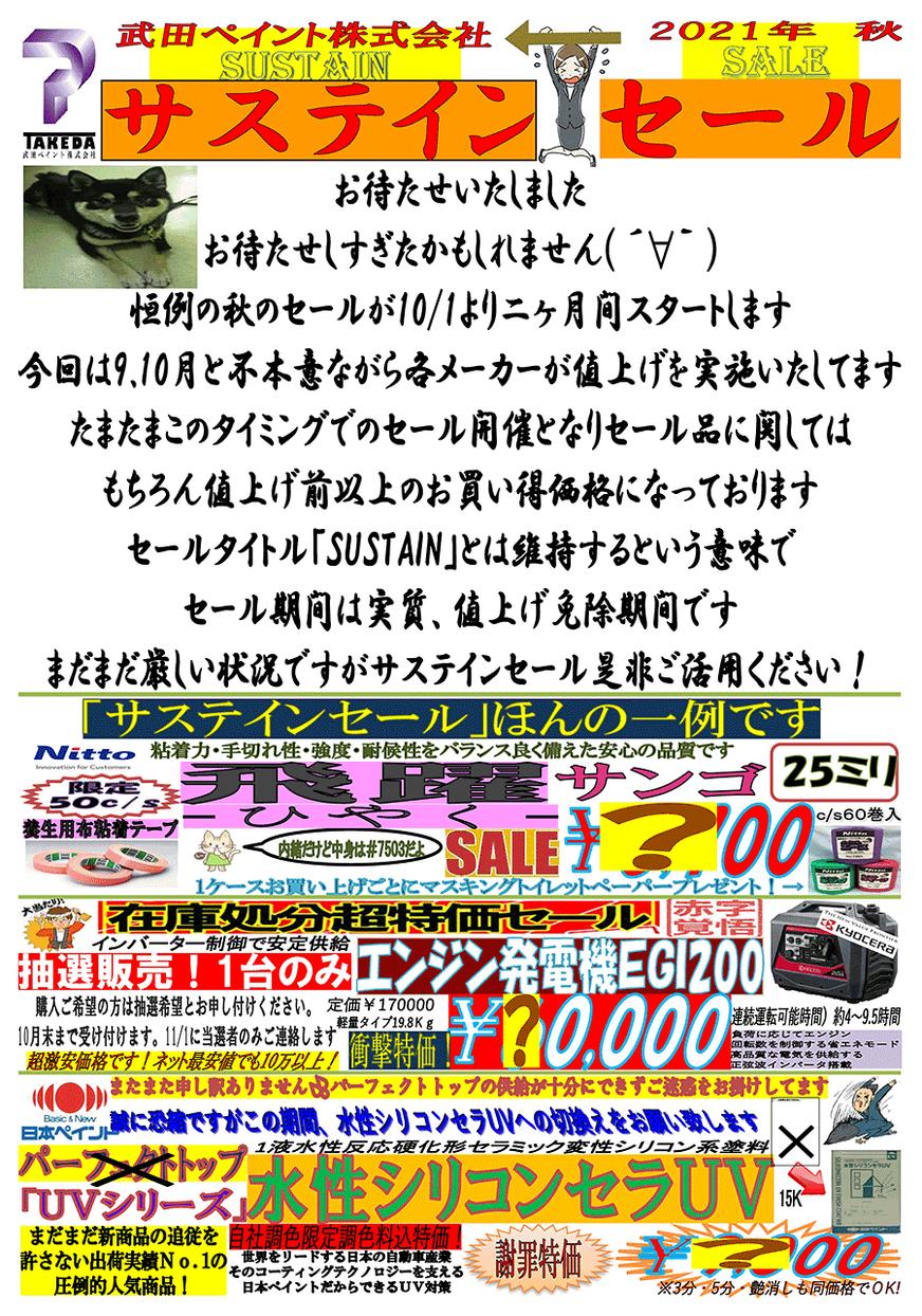 武田ペイント秋セールチラシ2021年10月より