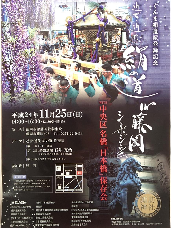 ぐんま絹遺産登録記念『近世・近代絹の道IN藤岡シンポジウム』のチラシ