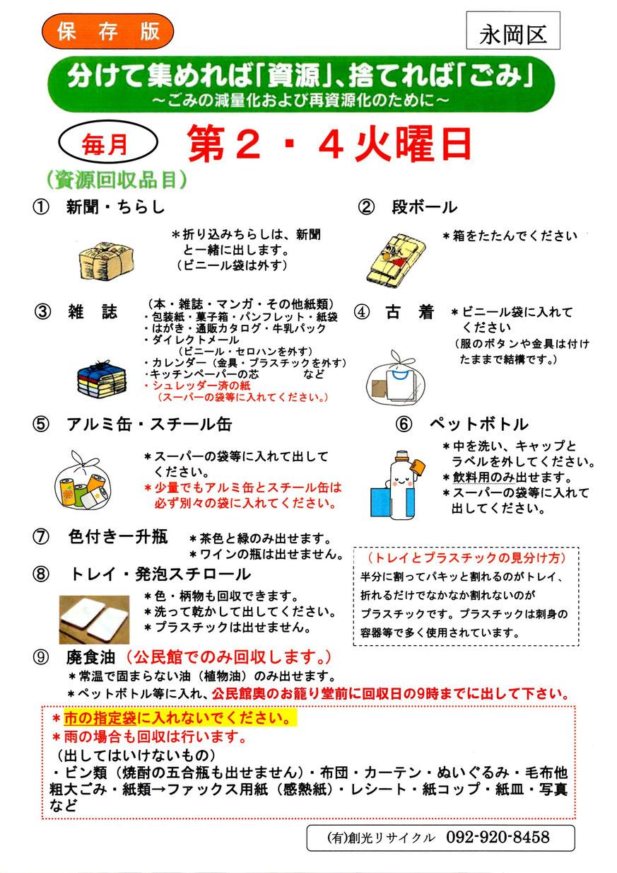 永岡区リサイクル2