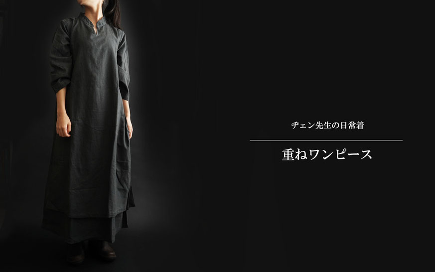 ヂェン先生の日常着 薄衣かさねワンピース