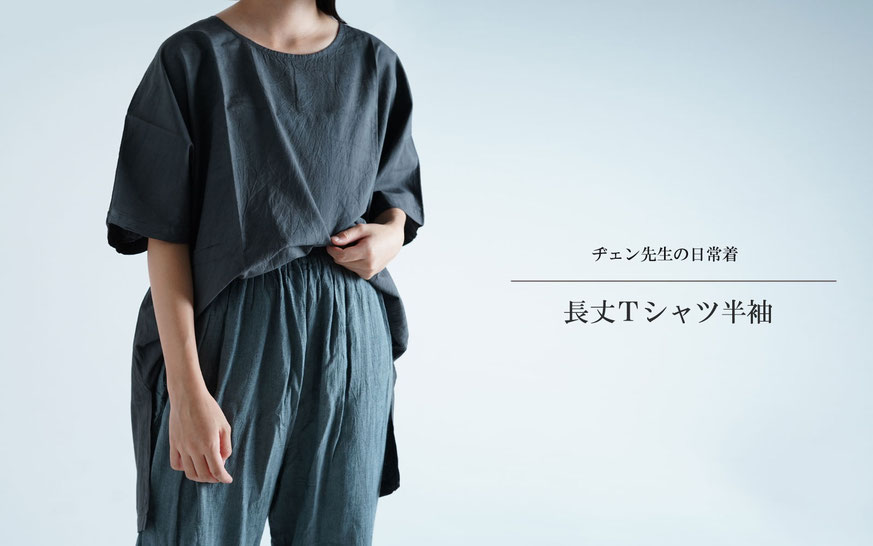 ヂェン先生の日常着 長丈Tシャツ半袖 台湾 綿麻 自然素材 スリットがはいっていて動きやすい