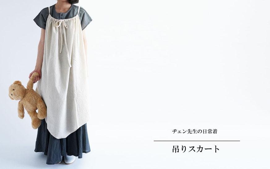 台湾 ヂェン先生の日常着 吊りスカート 鄭惠中 ヂェンさん