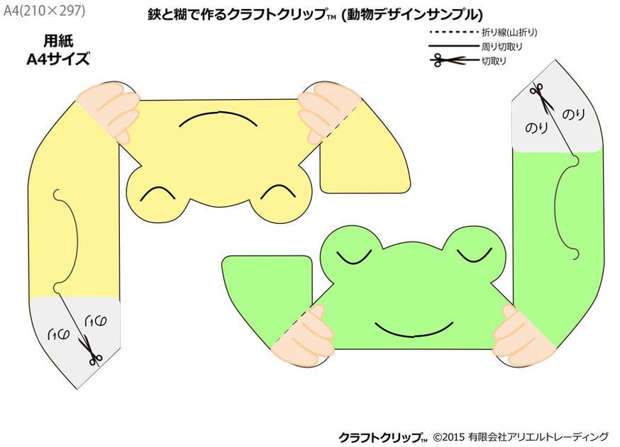手で留めるデザインの紙クリップ デザインサンプル