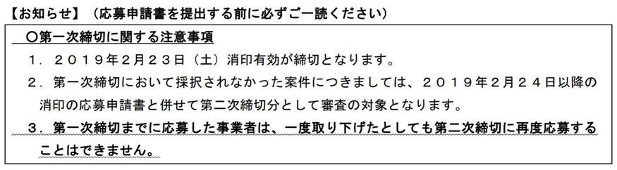 第一次締切に関する注意事項(お知らせ) ※公募要領(参考版)から抜粋