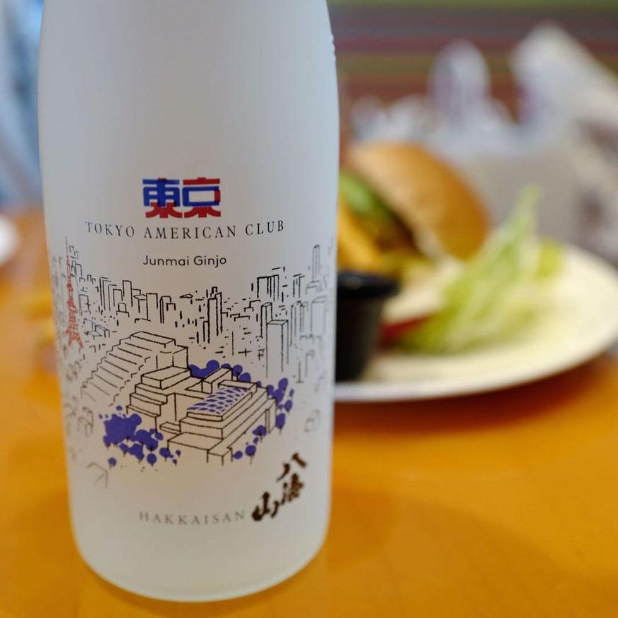 画像: 東京アメリカンクラブ限定の八海山