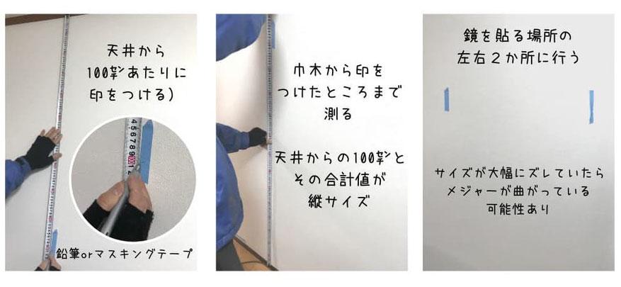 巾木から天井までの鏡のサイズの測り方