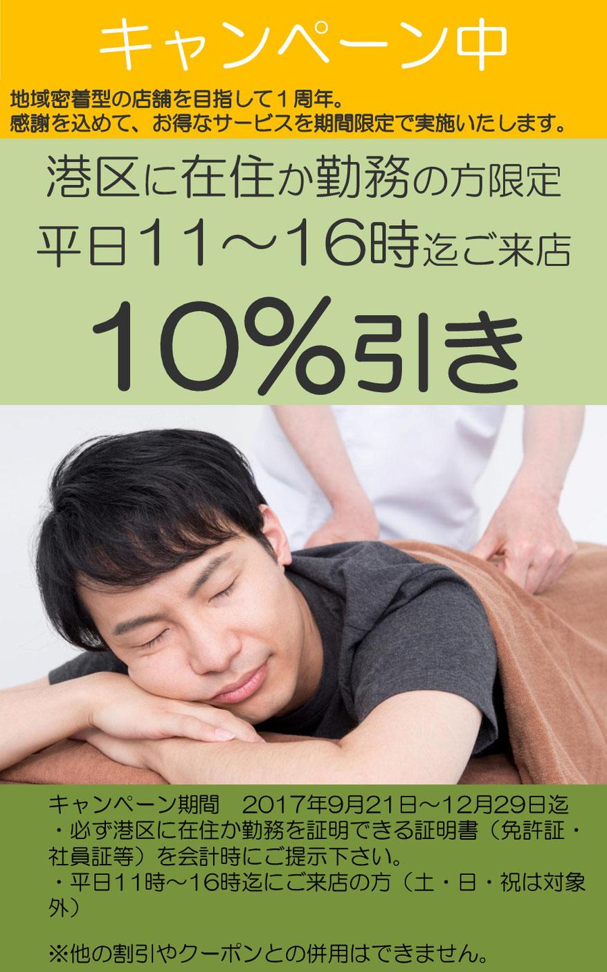 もみほぐし専門店のhogushiリラクゼーション浜松町店では、平日のデイタイムにお得なサービス、港区割を12月も継続して開催することになりました。お得なこのキャンペーン期間中に、ぜひご来店下さいませ。オススメはドライヘッドスパです!