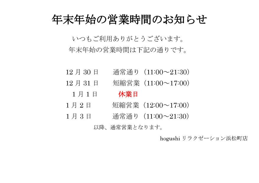 浜松町のマッサージ、hogushiリラクゼーション浜松町店です。年末年始の営業日をお知らせいたします。ご来店お待ちしております。