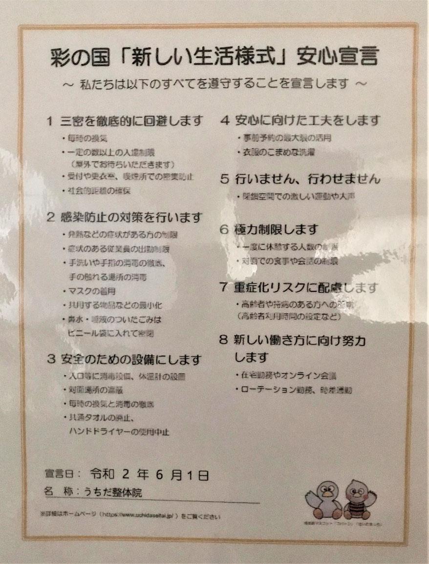 彩の国「新しい生活様式」安心宣言