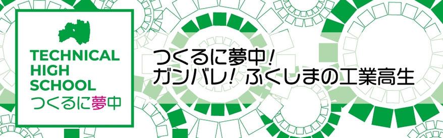 rfcラジオ福島,つくるに夢中!ガンバレ!ふくしまの工業高生