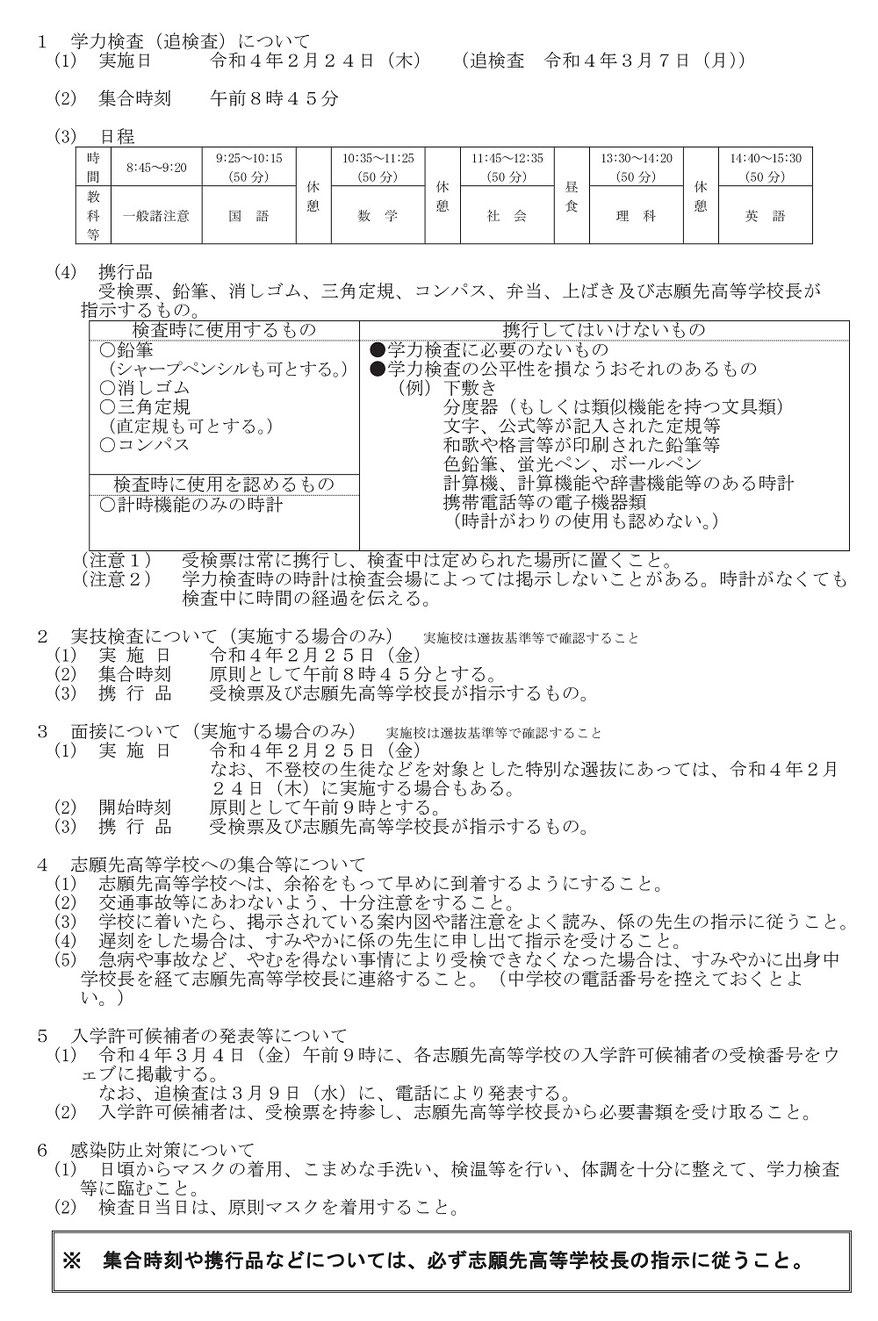 埼玉県公立高校,受検生心得,学力検査時間割,携行品,実技検査・面接,感染防止対策