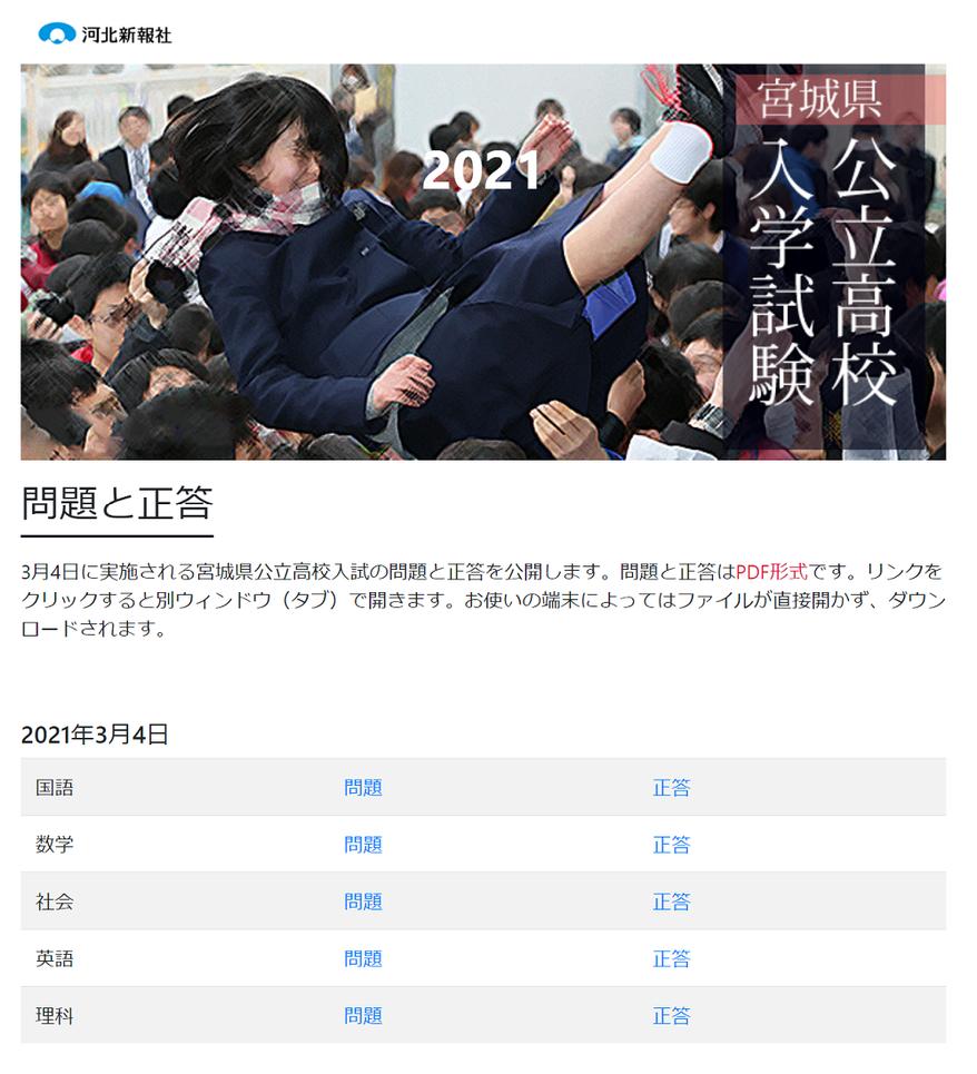 2021宮城県公立高校,学力検査,入試問題,解答,河北新報社