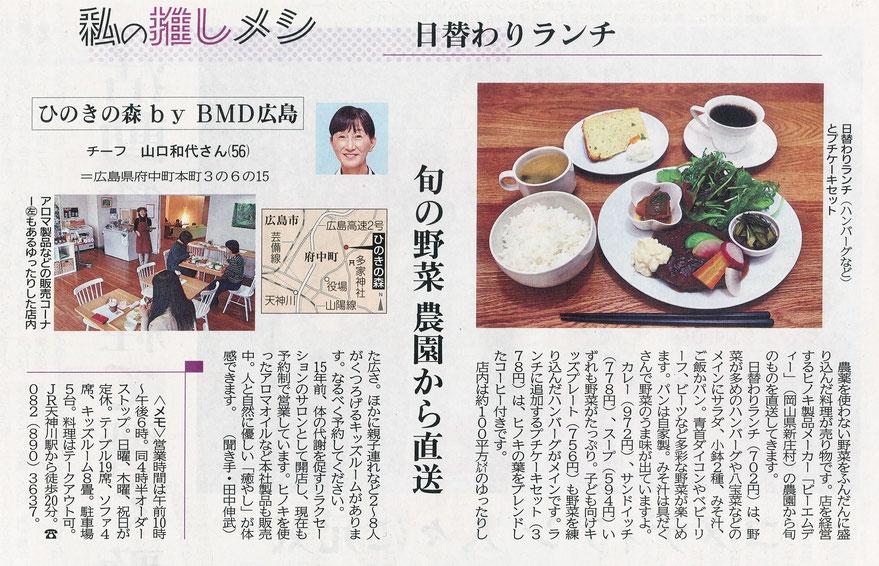 中国新聞セレクト 2017年12月8日 掲載 「ひのきの森byBMD 広島」日替わりランチ
