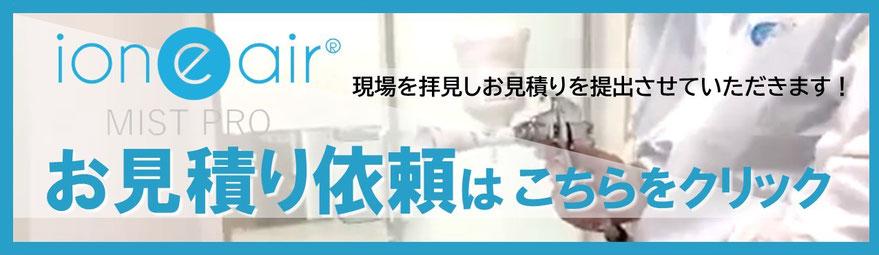 光触媒コーティング イオニアミストPRO 見積り ウイルス対策 大阪の認定施工店 石井装飾