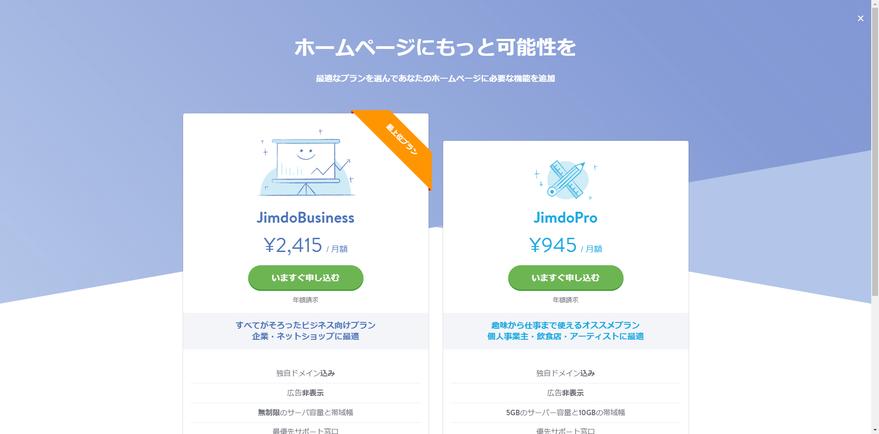 Jimdo有料版へのアップグレードをしましょう!