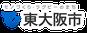 東大阪市役所,東大阪,河内小阪,不動産,住家,すみか,sumika,おうちの専門家,大発ビル,西堤本通東