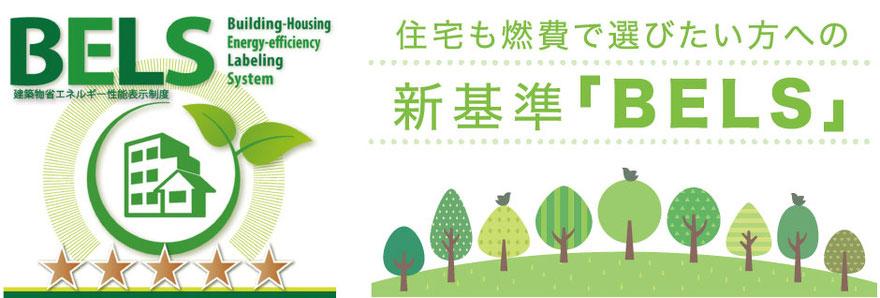 秋田県、湯沢市、ハウジングメイト、新築、ハウジングメイトの家づくり、BELS