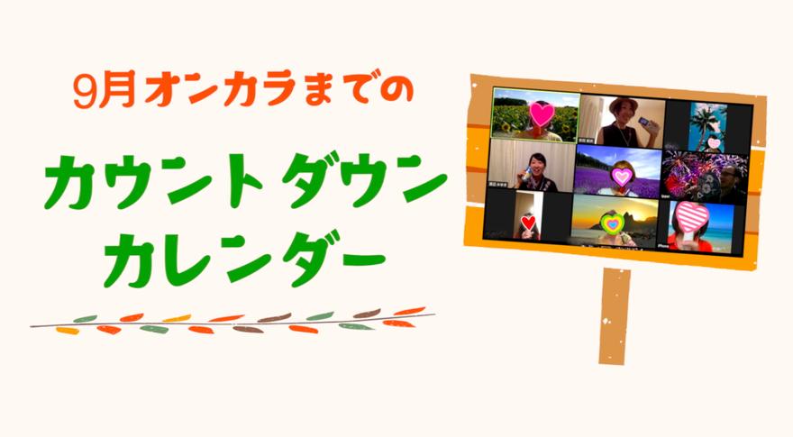オンラインカラオケ会大阪梅田