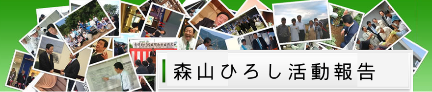 森山ひろし活動報告2013年