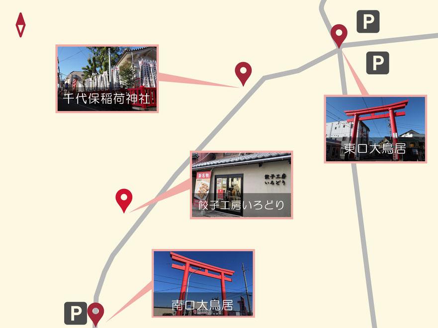 おちょぼ稲荷参道から当店まで周辺マップ