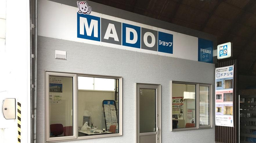 有限会社 岡建窓(おかけんそう)MADOショップ手稲星置店