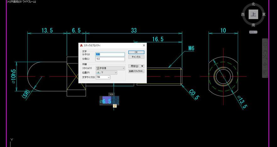 AutoCAD 寸法記入 サイズ公差