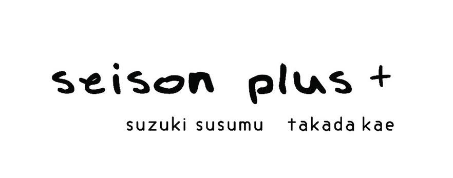 saison plus+  セイソンプラス