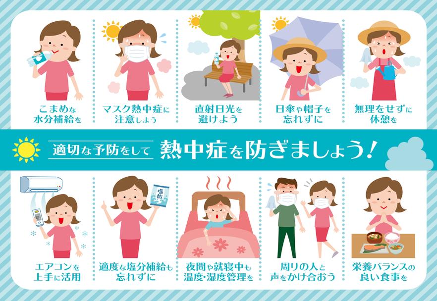 適切な予防をして熱中症を防ぎましょう!エアコンの活用。就寝中も温度管理。栄養バランスの良い食事。直射日光を避けましょう。日傘や帽子も忘れずに。無理をせず休息を。