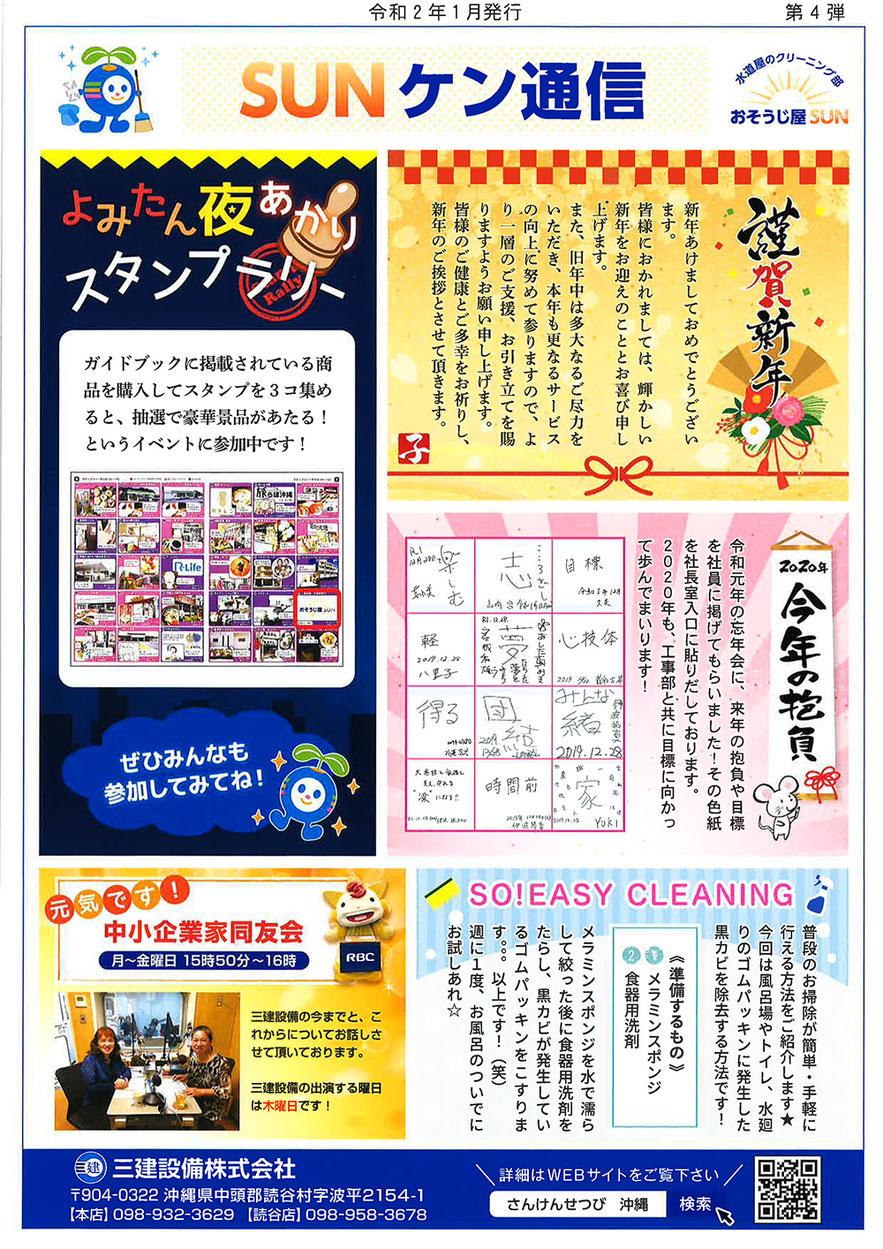 SANケン通信Vol3