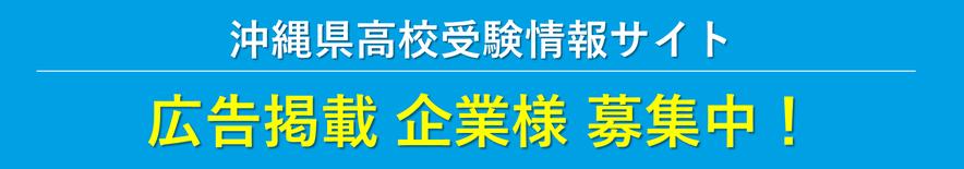 沖縄県高校受験情報サイト,広告掲載企業様募集中,学習塾,私立学校